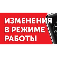 Важная новость! Режим работы с 15.04.2020 по 19.04.2020!