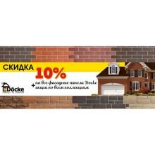 Скидка 10% на все фасадные панели Docke+акции по всем коллекциям