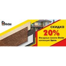 Фасадные панели Docke коллекция Эдель скидка 20%