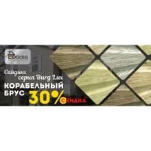 Docke корабельный брус Lux скидка 30%