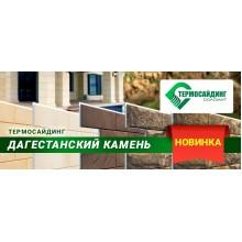 Термосайдинг Дагестанский камень - новинка от Dolomit
