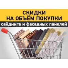 Получите скидку на объем закупаемой продукции!