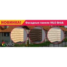 Новинка! Фасадные панели Vilo Brick