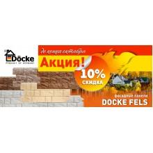 Акция! Скидка 10% на фасадные панели Декке Фелс